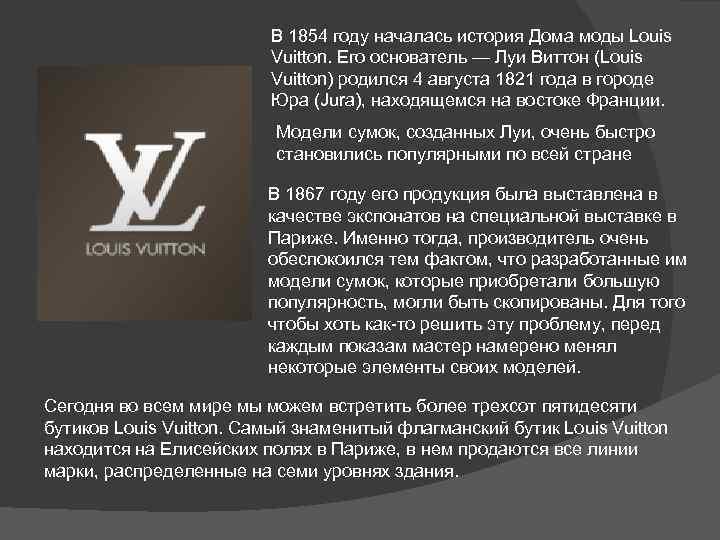В 1854 году началась история Дома моды Louis Vuitton. Его основатель — Луи Виттон