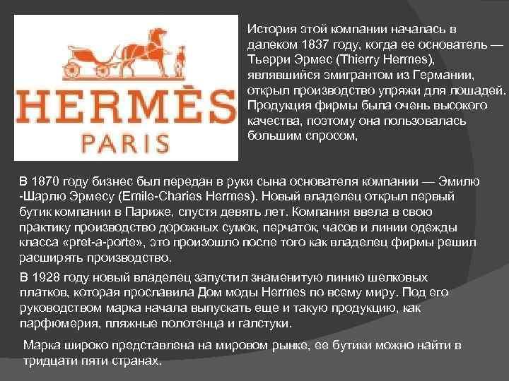 История этой компании началась в далеком 1837 году, когда ее основатель — Тьерри Эрмес