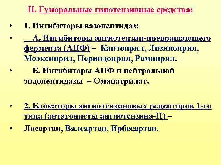 II. Гуморальные гипотензивные средства: • • • 1. Ингибиторы вазопептидаз: А. Ингибиторы ангиотензин-превращающего фермента