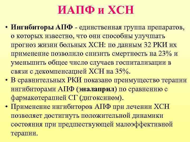 ИАПФ и ХСН • Ингибиторы АПФ - единственная группа препаратов, о которых известно, что