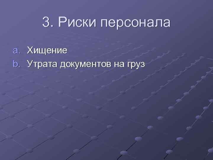 3. Риски персонала a. Хищение b. Утрата документов на груз