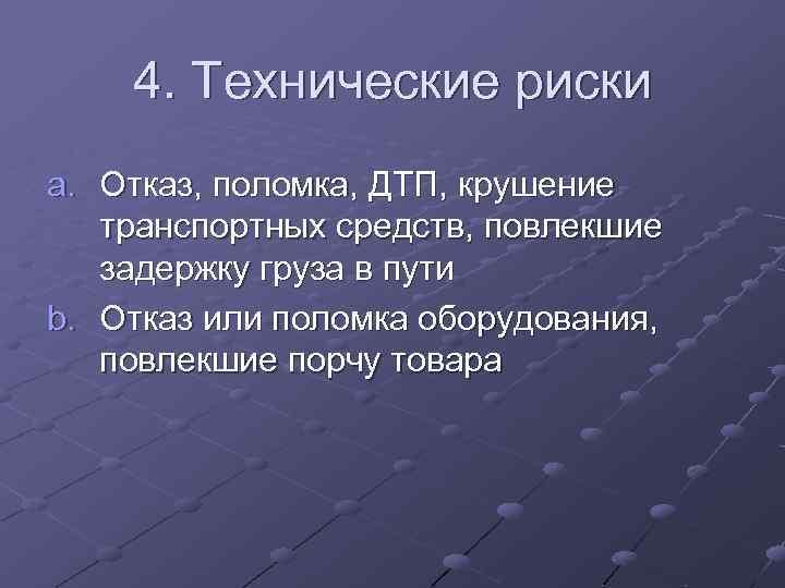4. Технические риски a. Отказ, поломка, ДТП, крушение транспортных средств, повлекшие задержку груза в