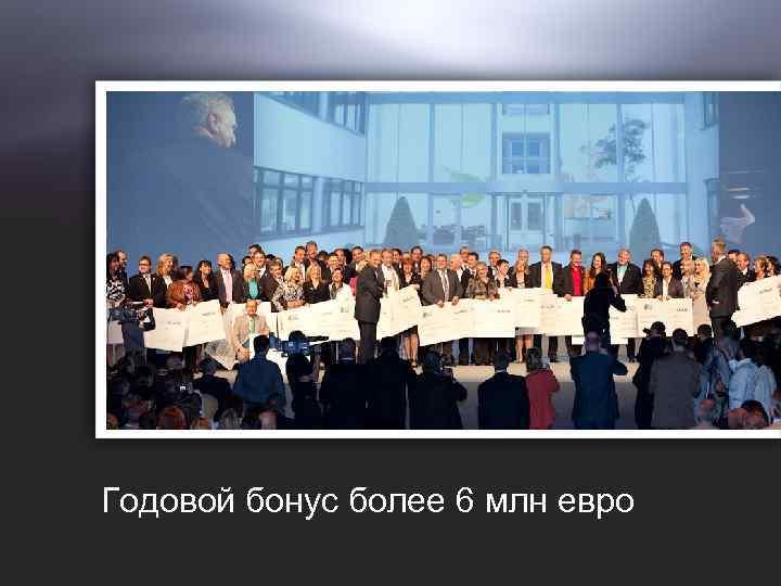 Годовой бонус более 6 млн евро
