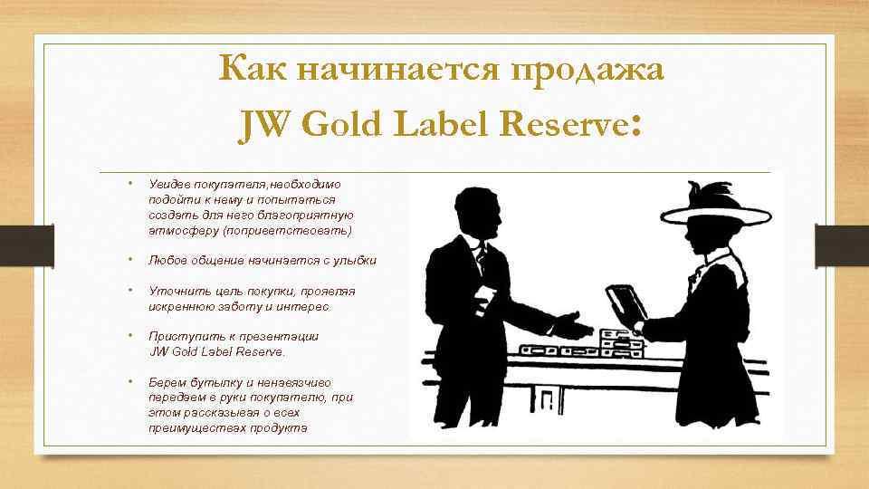 Как начинается продажа JW Gold Label Reserve: • Увидев покупателя, необходимо подойти к нему