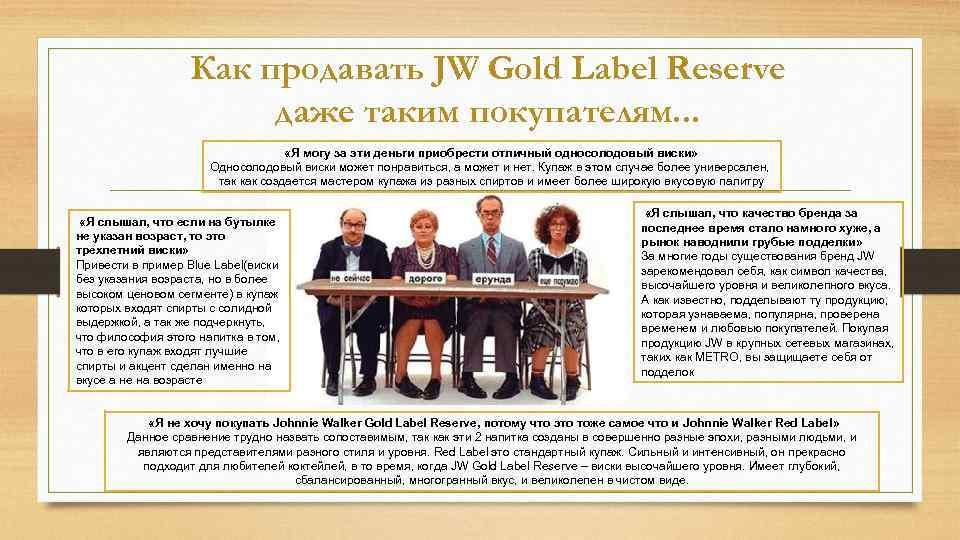 Как продавать JW Gold Label Reserve даже таким покупателям. . . «Я могу за