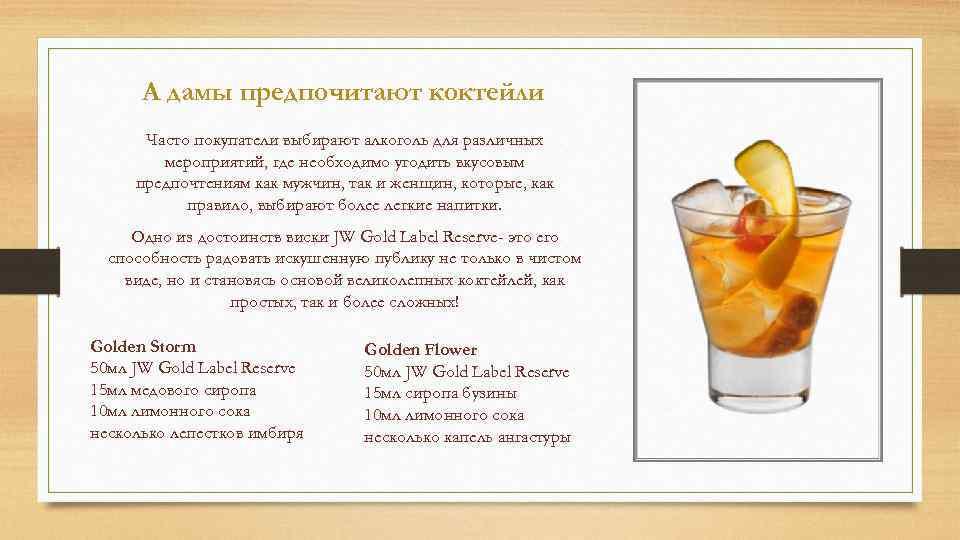 А дамы предпочитают коктейли Часто покупатели выбирают алкоголь для различных мероприятий, где необходимо угодить