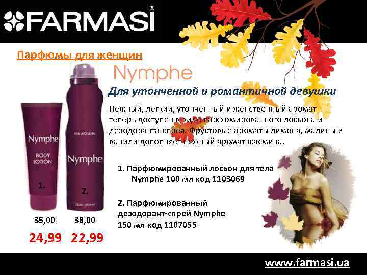 Парфюмы для женщин Для утонченной и романтичной девушки Нежный, легкий, утонченный и женственный аромат