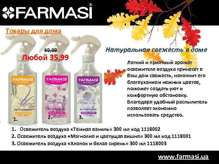 Товары для дома Натуральная свежесть в доме 50, 00 Любой 35, 99 1. 2.