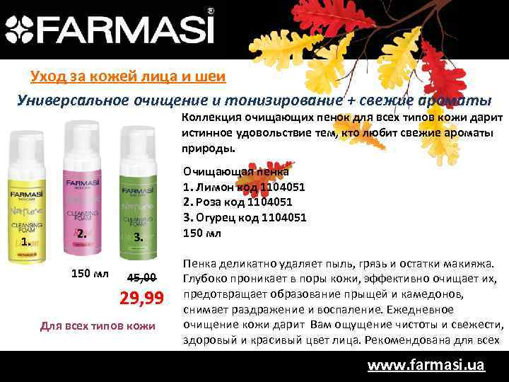 Уход за кожей лица и шеи Универсальное очищение и тонизирование + свежие ароматы Коллекция