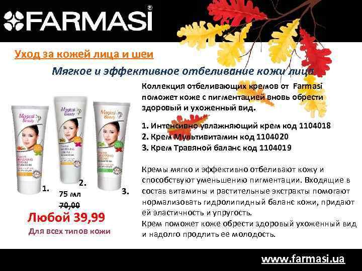 Уход за кожей лица и шеи Мягкое и эффективное отбеливание кожи лица Коллекция отбеливающих