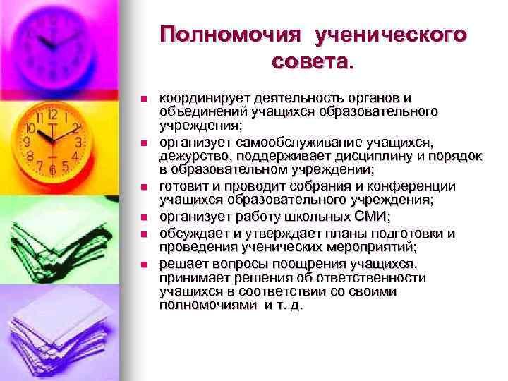 Полномочия ученического совета. n n n координирует деятельность органов и объединений учащихся образовательного учреждения;