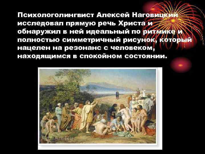 Психологолингвист Алексей Наговицкий исследовал прямую речь Христа и обнаружил в ней идеальный по ритмике