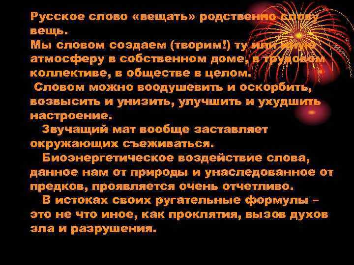 Русское слово «вещать» родственно слову вещь. Мы словом создаем (творим!) ту или иную атмосферу