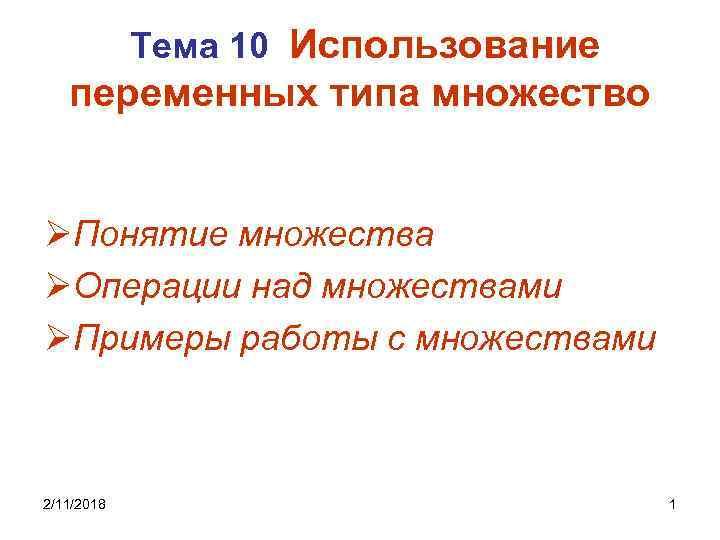Тема 10 Использование переменных типа множество ØПонятие множества ØОперации над множествами ØПримеры работы с