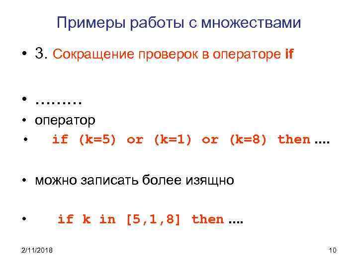 Примеры работы с множествами • 3. Сокращение проверок в операторе if • ……… •