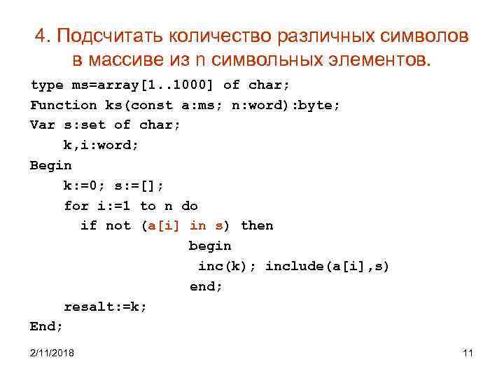 4. Подсчитать количество различных символов в массиве из n символьных элементов. type ms=array[1. .