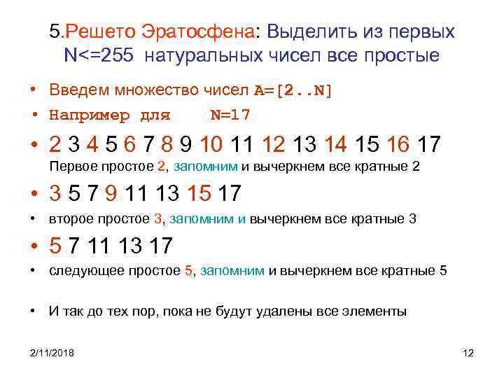 5. Решето Эратосфена: Выделить из первых N<=255 натуральных чисел все простые • Введем множество