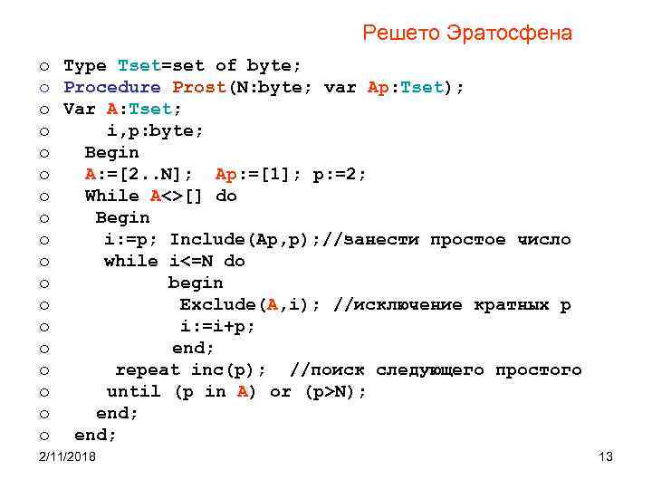 Решето Эратосфена o Type Tset=set of byte; o Procedure Prost(N: byte; var Ap: Tset);