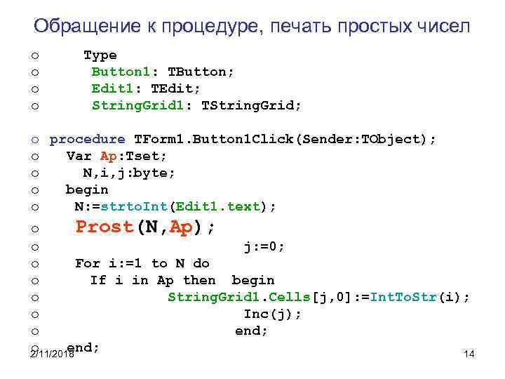 Обращение к процедуре, печать простых чисел o o Type Button 1: TButton; Edit 1: