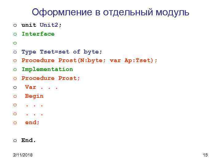 Оформление в отдельный модуль o o o unit Unit 2; Interface Type Tset=set of
