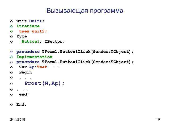 Вызывающая программа o unit Unit 1; o Interface o uses unit 2; o Type