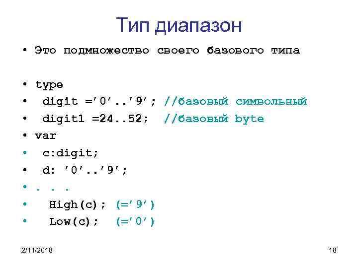 Тип диапазон • Это подмножество своего базового типа • type • digit =' 0'.