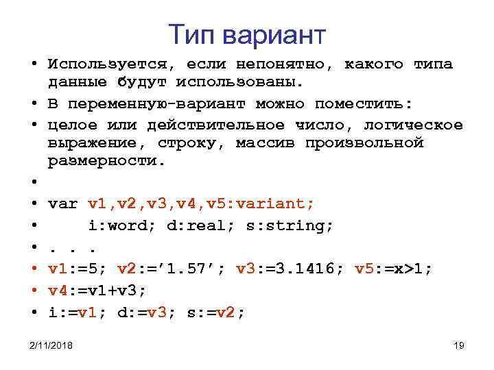 Тип вариант • Используется, если непонятно, какого типа данные будут использованы. • В переменную-вариант