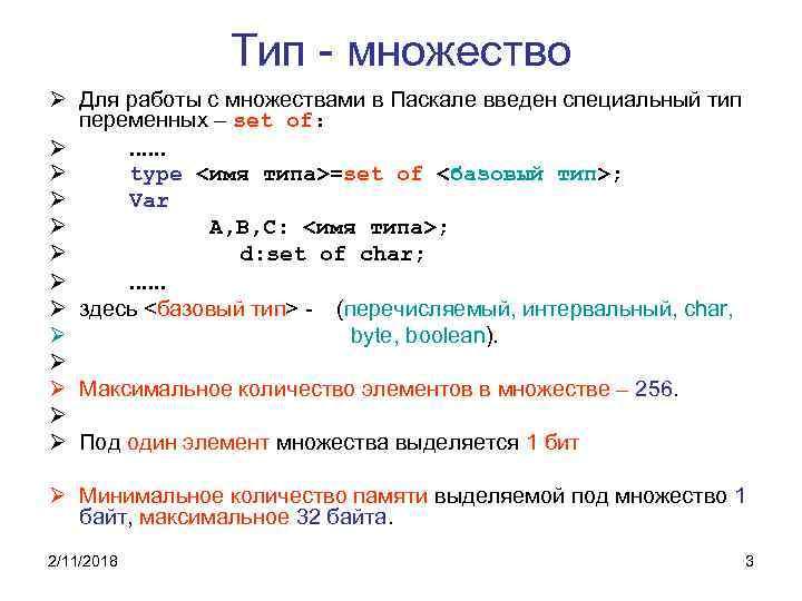 Тип - множество Ø Для работы с множествами в Паскале введен специальный тип переменных
