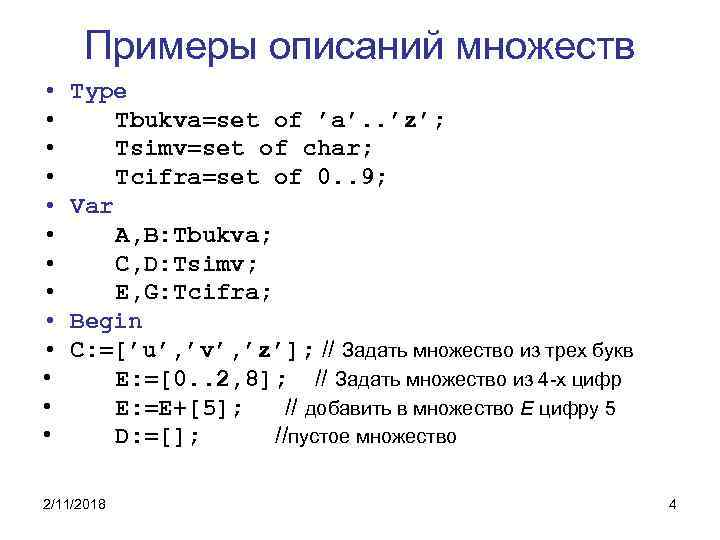 Примеры описаний множеств • • • • Type Tbukva=set of 'a'. . 'z'; Tsimv=set