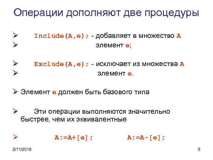 Операции дополняют две процедуры Ø Ø Include(A, e); - добавляет в множество A элемент