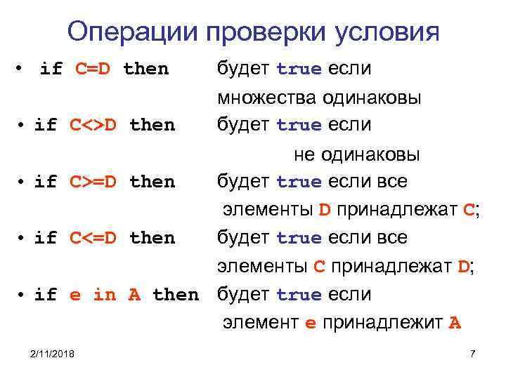Операции проверки условия • if C=D then будет true если • if C<>D then