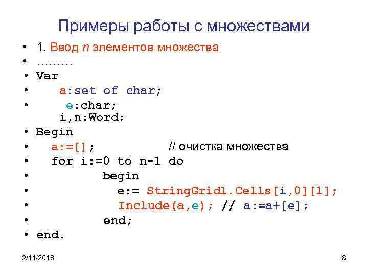Примеры работы с множествами • 1. Ввод n элементов множества • ……… • Var