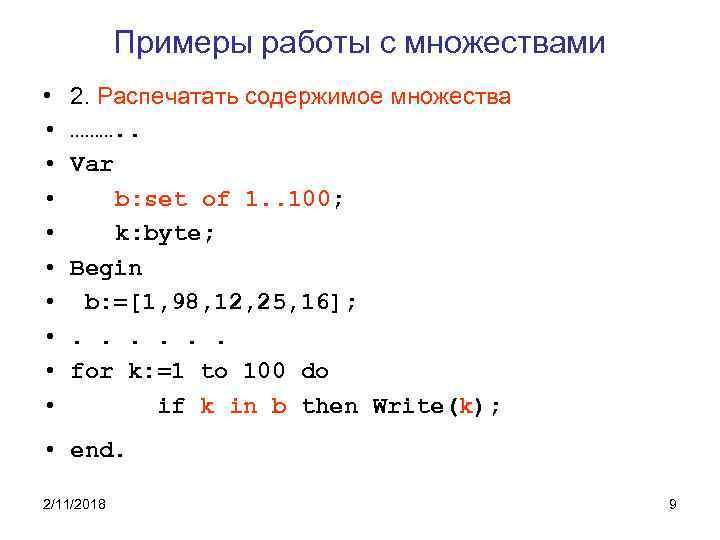 Примеры работы с множествами • • • 2. Распечатать содержимое множества ………. . Var