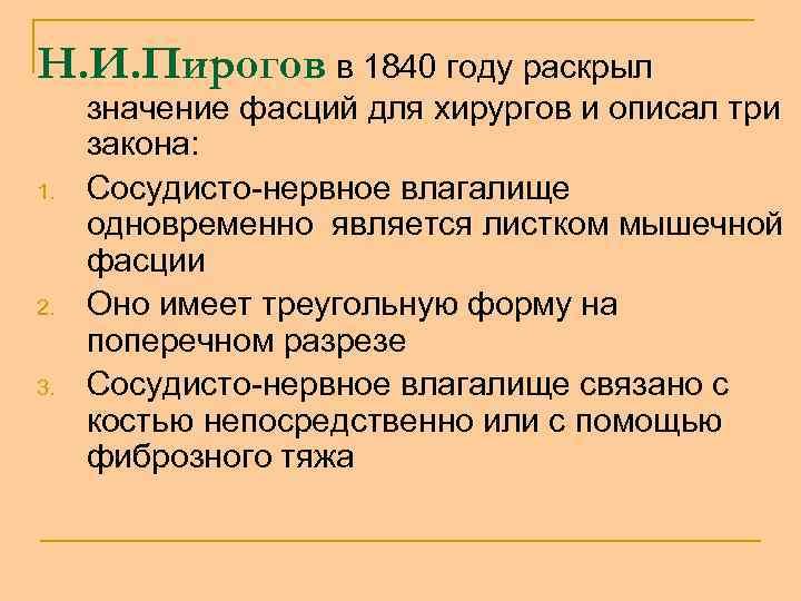 Н. И. Пирогов в 1840 году раскрыл 1. 2. 3. значение фасций для хирургов
