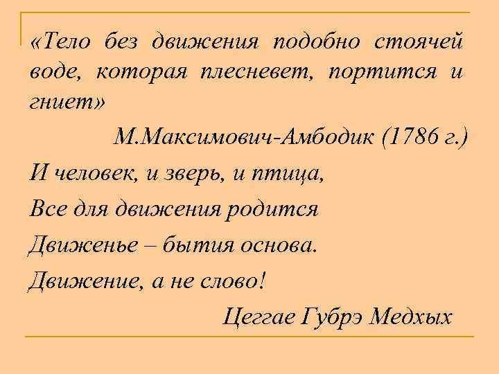 «Тело без движения подобно стоячей воде, которая плесневет, портится и гниет» М. Максимович-Амбодик