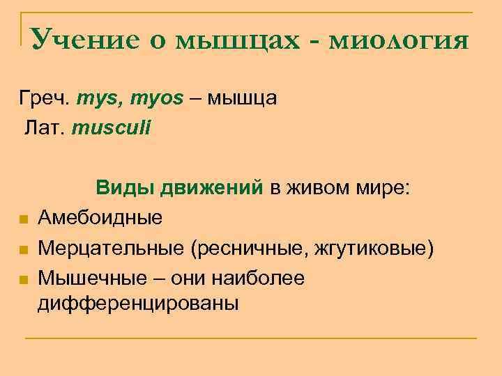 Учение о мышцах - миология Греч. mys, myos – мышца Лат. musculi n n