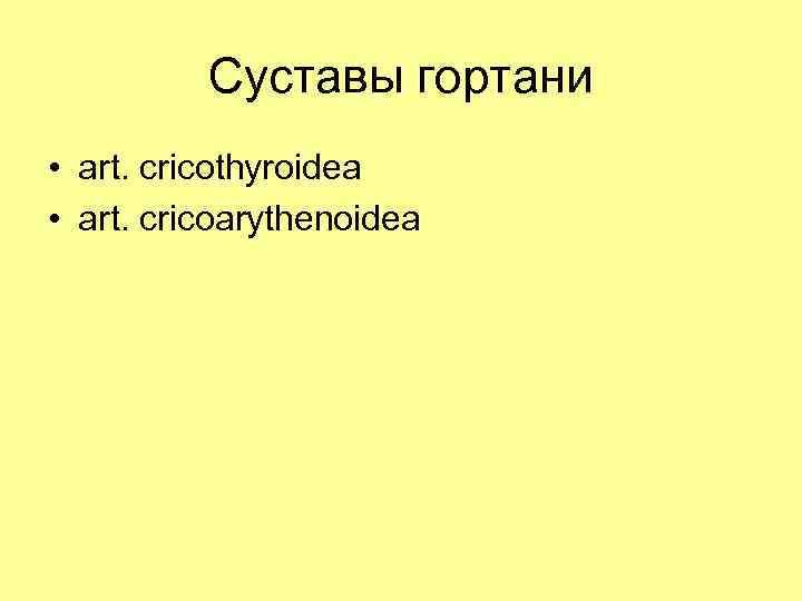 Суставы гортани • art. cricothyroidea • art. cricoarythenoidea