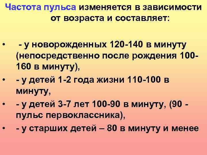 Частота пульса изменяется в зависимости от возраста и составляет: • • - у новорожденных