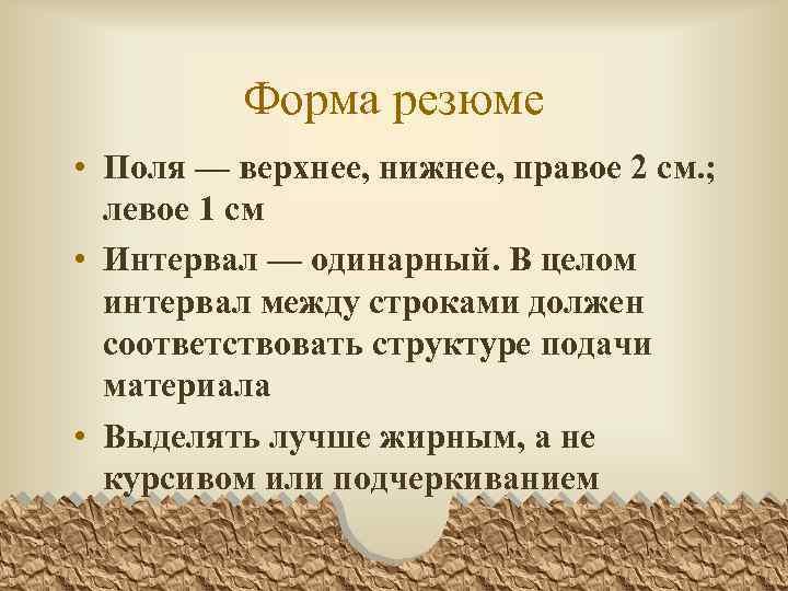 Форма резюме • Поля — верхнее, нижнее, правое 2 см. ; левое 1 см