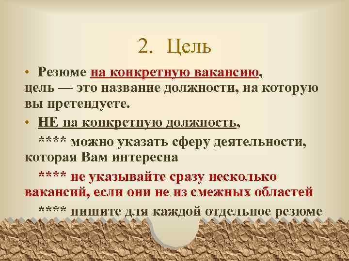 2. Цель • Резюме на конкретную вакансию, цель — это название должности, на которую