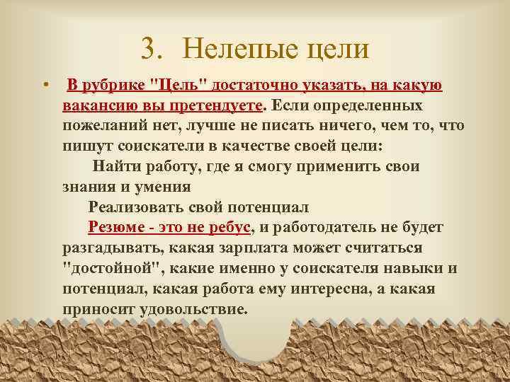 3. Нелепые цели • В рубрике