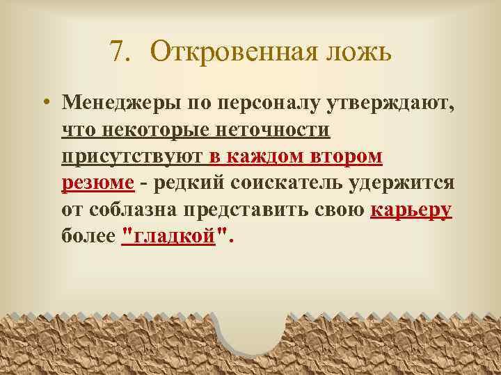 7. Откровенная ложь • Менеджеры по персоналу утверждают, что некоторые неточности присутствуют в каждом