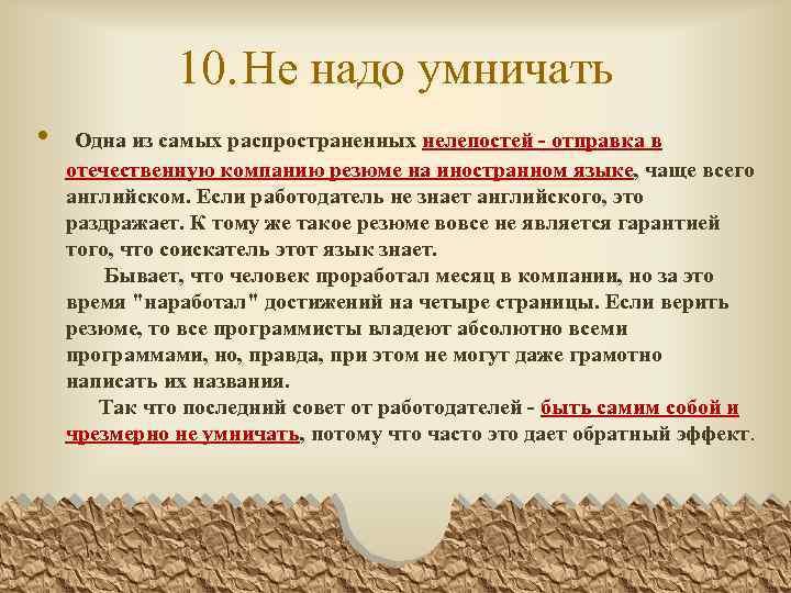 10. Не надо умничать • Одна из самых распространенных нелепостей - отправка в отечественную