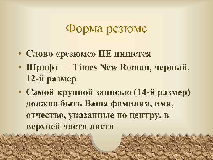 Форма резюме • Слово «резюме» НЕ пишется • Шрифт — Times New Roman, черный,