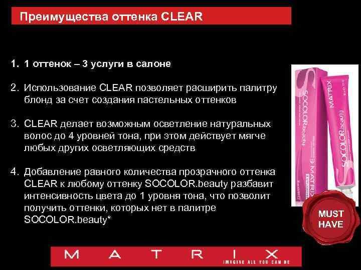 Преимущества оттенка CLEAR 1. 1 оттенок – 3 услуги в салоне 2. Использование CLEAR