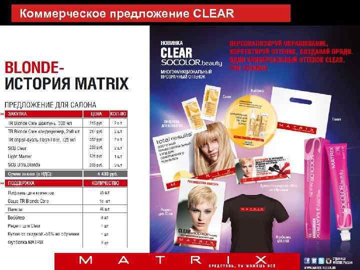 Коммерческое предложение CLEAR