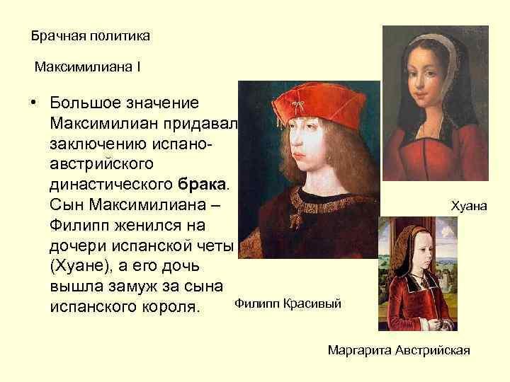 Брачная политика Максимилиана I • Большое значение Максимилиан придавал заключению испаноавстрийского династического брака. Сын