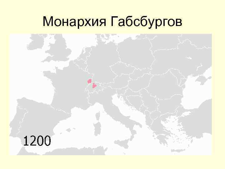 Монархия Габсбургов
