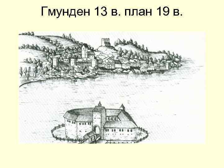 Гмунден 13 в. план 19 в.