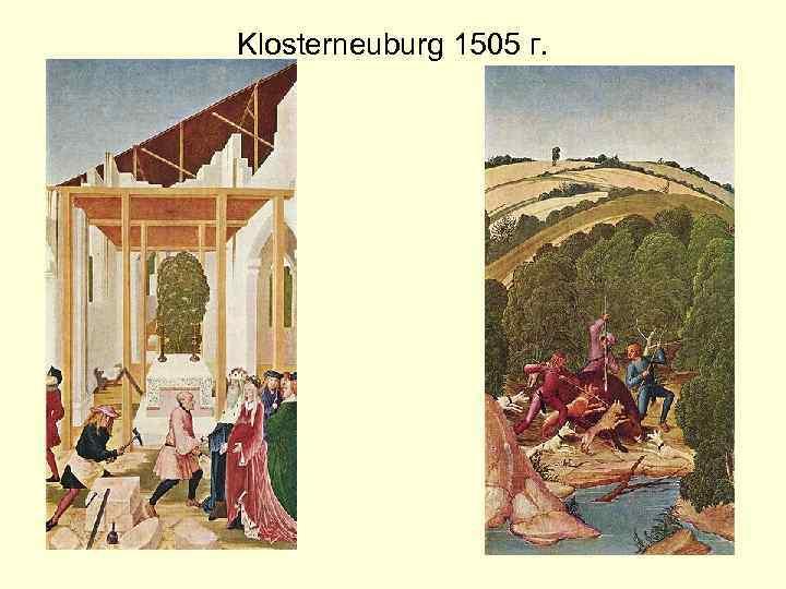 Klosterneuburg 1505 г.